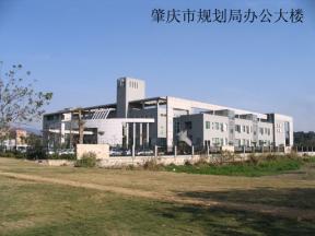 肇庆市城乡规则局办公大楼