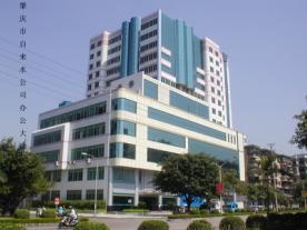 肇庆市自来水公司办公大楼