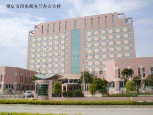 肇庆市国家税务局办公大楼